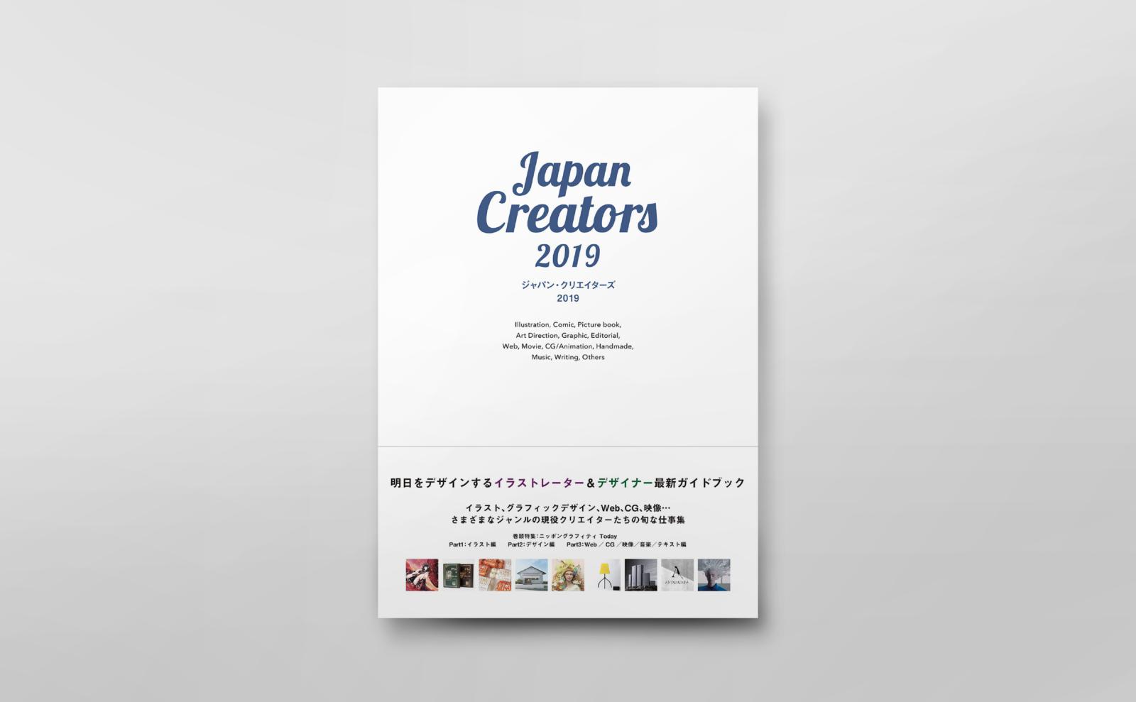 JAPAN CREATORS 2019__-2