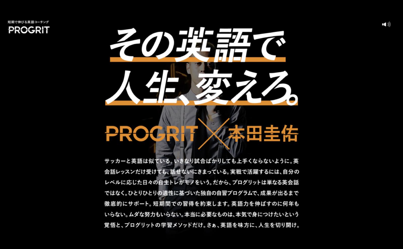 PROGRIT__-7