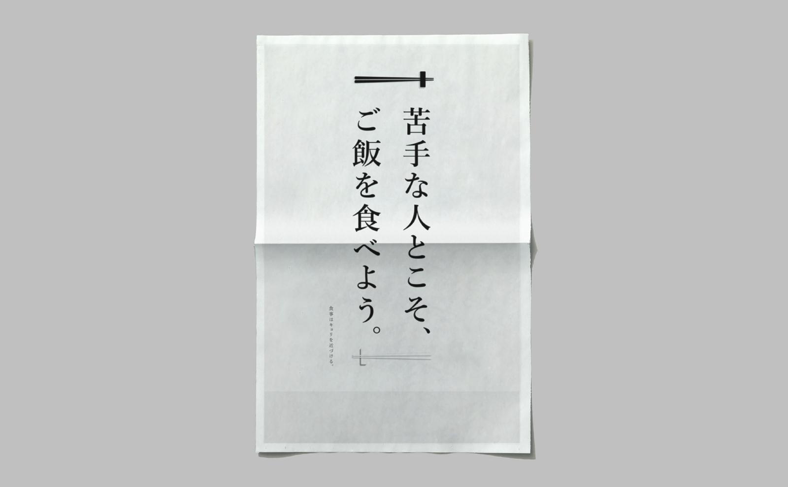 SHINBUN-KOKOKU CREATIVE CONTEST__-1